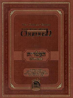 Chumash   Book of Haftaros  The Gutnick Edition