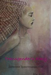 Transgender's diary: Дневники Трансгендера (+18)