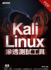 Kali Linux滲透測試工具(電子書)
