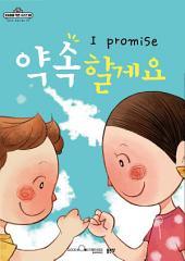 약속할게요