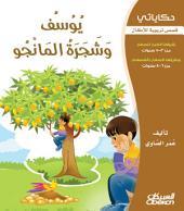 يوسف وشجرة المانجو
