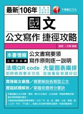 106年國文--公文寫作捷徑攻略