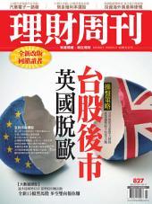 理財周刊827期 台股後市 英國脫歐