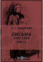 Полное собрание сочинений 1841-1848