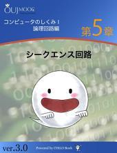 コンピュータのしくみ I「論理回路とシークエンス回路」シリーズ 第5章 シークエンス回路