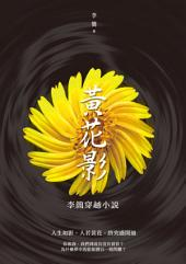 黃花影--李簡穿越小說