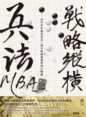 兵法MBA系列: 戰略縱橫