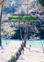 Περιφέρεια Ηπείρου: Περιφερειακή Ενότητα Ιωαννίνων: Όπου η Ομορφιά Περισσεύει