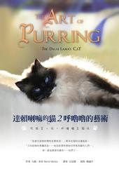達賴喇嘛的貓2: 呼嚕嚕的藝術