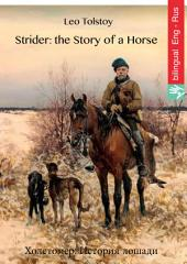 Strider: the Story of a Horse (English Russian Edition illustrated): Холстомер: История лошади (англо-русская редакция иллюстрированная)