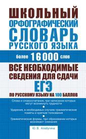 Школьный орфографический словарь русского языка: более 16000 слов