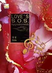 LOVE'S S.O.S. สัญญาณรักจากหัวใจ