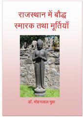 Buddhist monuments and statues in Rajasthan: राजस्थान में बौद्ध स्मारक तथा मूर्तियाँ