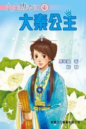 公主傳奇13-大秦公主