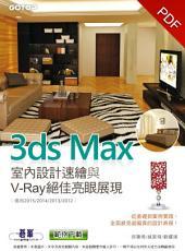 3ds Max室內設計速繪與V-Ray絕佳亮眼展現(電子書)