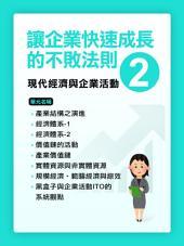 讓企業快速成長的不敗法則(2)現代經濟與企業活動【千華影音書】