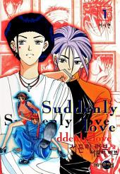 Suddenly Love (서든리 러브) 1