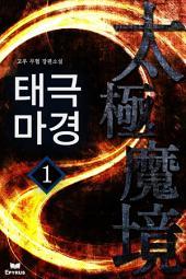 [세트]태극마경(전5권,완)