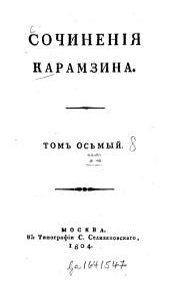 Сочинения Карамзина: Том 8