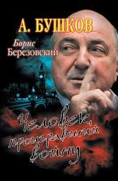 Борис Березовский. Человек, проигравший войну