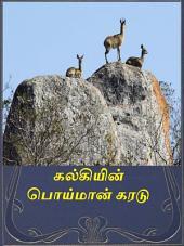 Poimaan Karadu: பொய்மான் கரடு