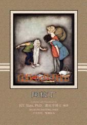 01 - Aladdin (Traditional Chinese): 阿拉丁(繁體)