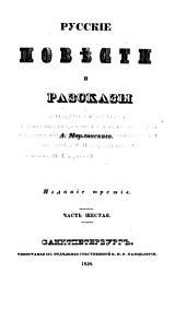 Поѣздка в Ревель. Письма из Дагестана. Подвиг Овечкина и Щербины за Кавказом