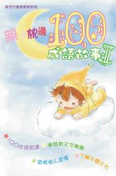 親子枕邊100成語故事2