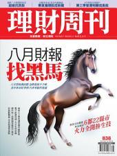 理財周刊838期 八月財報 找黑馬