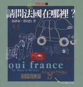 交換日記3─請問法國在哪裡: Oui , France