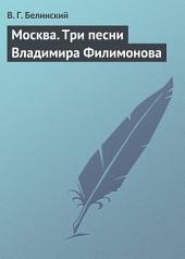 Москва. Три песни Владимира Филимонова