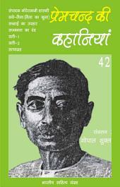 प्रेमचन्द की कहानियाँ - 42 (Hindi Sahitya): Premchand Ki Kahaniya - 42 (Hindi Stories)