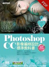 Photoshop CC影像編修設計標準教科書(電子書)