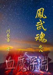 凤武魂之八:血魔深渊: 简体中文版