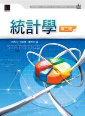 統計學(第二版): 博碩文化010