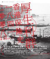 厚生利群--香港保險史