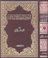 أصول الفقه الإسلامي لوهبة الزحيلي