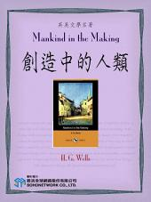 Mankind in the Making (創造中的人類)
