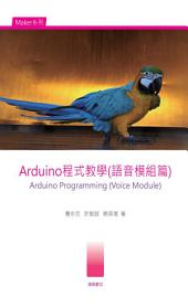 Arduino程式教學(語音模組篇): Arduino Programming (Voice Modules)