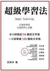 超級學習法: 兩小時熟記令人望而卻步的269個英文字首字根