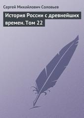 История России с древнейших времен: Том 22