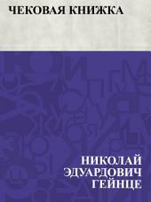 Чековая книжка: (из жизни петербургского темного люда)