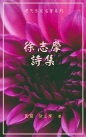徐志摩詩集