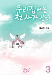 [드라마 로맨스] 우리집에는 천사가 산다 3권