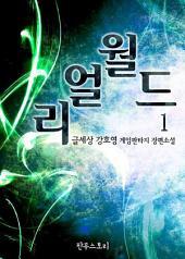 [무료] 리얼월드 1