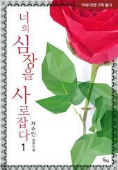 너의 심장을 사로잡다 1/2