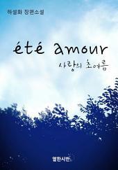 [세트] 사랑의 초여름
