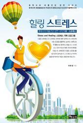 힐링 스트레스(Healing stress): 후박사의 마음건강 강연 시리즈 02 : 스트레스