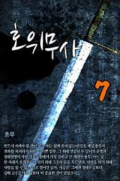 호위무사(개정판) 7권