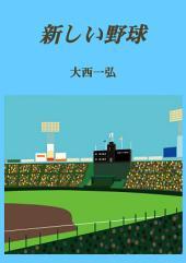 新しい野球